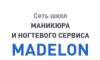Madelon отзывы