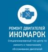 engine-repairing.ru отзывы