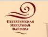 Петербургская Мебельная Фабрика отзывы