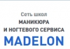Интернет-магазин Madelon отзывы