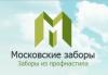 Московские заборы отзывы