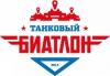 Танковый биатлон 2015 отзывы