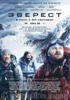 Эверест (2015) отзывы