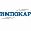 Компания Импокар отзывы