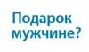 Present4man.ru отзывы