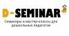 d-seminar.ru (семинары для дошкольных педагогов) отзывы
