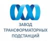 Завод трансформаторных подстанций отзывы