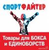 """Интернет-магазин """"СПОРТФАЙТЕР"""" отзывы"""