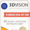 Центр объемной печати 3DVision.su отзывы