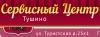 Сервисный центр Тушино отзывы