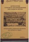 ТД Мартьянов масло для дерева отзывы