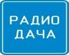 Радио Дача отзывы
