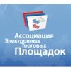 АЭТП - Ассоциации Электронных Торговых Площадок отзывы
