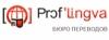 Бюро переводов «Проф Лингва» отзывы