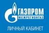 Личный кабинет — Газпром межрегионгаз отзывы