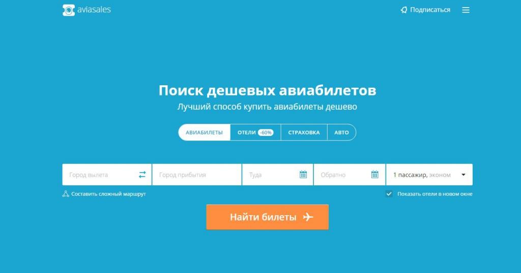 Aviasales.ru - Дешевый сервис