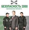 Безопасность 2000 отзывы