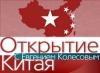 Открытие Китая (Первый Канал) отзывы