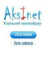 Интернет-провайдер Аксинет отзывы