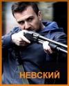 Сериал Невский (НТВ) отзывы