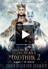 Белоснежка и Охотник 2 (2016) отзывы