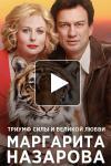 Маргарита Назарова (Сериал 2016) отзывы