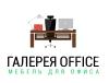 Галерея Офис - Мебель для офиса отзывы