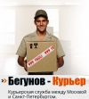 Курьерская служба Бегунов-Курьер отзывы