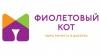 """Бюро дизайна и ремонта """"Фиолетовый кот"""" отзывы"""