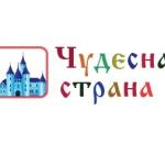 """Частный детский сад в Москве """"Чудесная страна"""""""