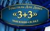 "Магазин-склад ""3+3"" отзывы"
