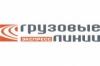 Компания Грузовые Экспресс Линии отзывы
