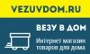"""Интернет-магазин """"Везу в дом"""" отзывы"""