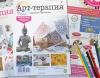 "Журнал ""Мандала Арт-терапия"" отзывы"