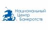 Национальный Центр Банкротств отзывы