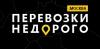 Перевозки-Недорого.Москва отзывы
