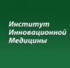 Институт Инновационной Медицины отзывы