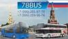 Компания 78Bus отзывы