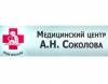 Медицинский центр А.Н. Соколова отзывы