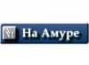 На Амуре - социальая сеть отзывы