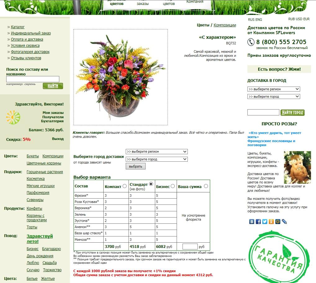 Ромашек купить, службы заказа и доставки цветов киев