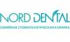 Стоматологическая клиника Норд Дентал отзывы