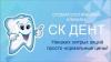 Стоматологическая клиника Ск-Дент отзывы