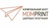 Цифровая типография МДМ Принт отзывы