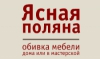 Ясная поляна - перетяжка мебели в Москве отзывы