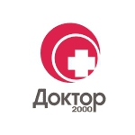 Доктор 2000