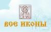 Интернет-магазин православных товаров ВсеИконы отзывы