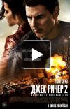 Джек Ричер 2: Никогда не возвращайся отзывы