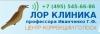 Лор клиника профессора Иванченко Г.Ф. отзывы