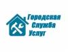 Городская служба услуг Омск отзывы